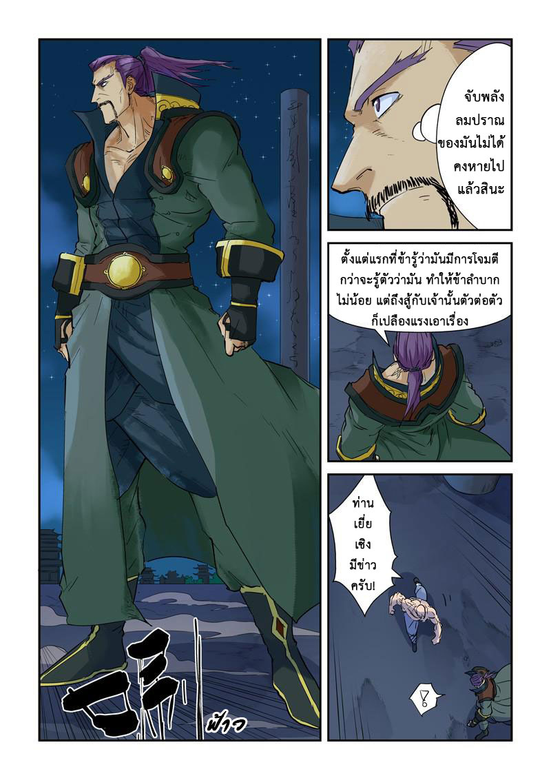Tales of Demons and Gods ตอนที่ 136 หน้า 2