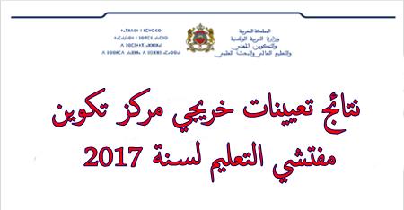 تعيينات خريجي مركز تكوين مفتشي التعليم لسنة 2017