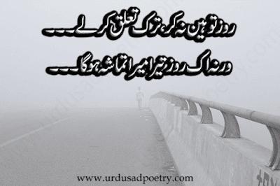 Rooz Toheen Na Ker, Tarak Taulq Krlay