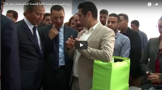 زيارة السيد محمد حصاد للكلية المتعددة الاختصاصات بالعرائش