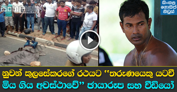 Nuwan Kulasekara arrested over a road accident - Video