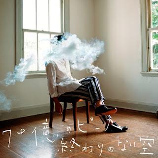Motohiro Hata 秦基博 - 7 Billion Pieces 70億のピース 歌詞 Lyrics with Romaji and English Translation