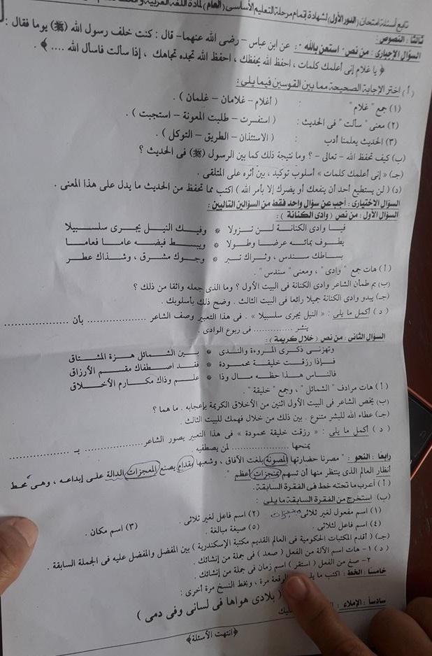 امتحان اللغة العربية محافظة الاسكندرية للصف الثالث الاعدادى الترم الثاني 2018