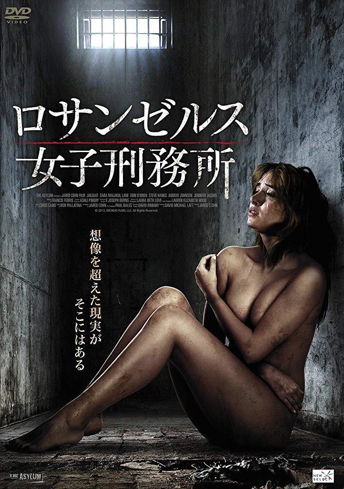 Jailbait (2014) English 250MB BluRay 480p