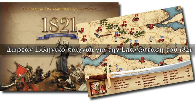 1821 ''Αγώνας για την Ελευθερία'' - Δωρεάν ελληνικό παιχνίδι για την Επανάσταση