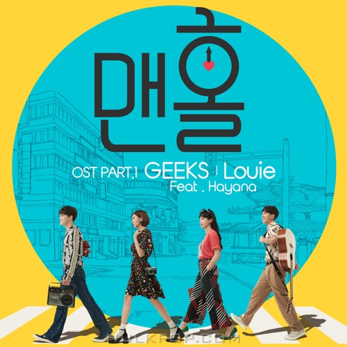 Louie (GEEKS) – Manhole OST Part.1