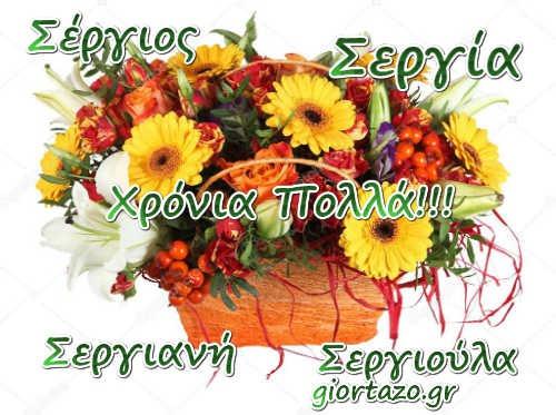 Σέργιος, Σεργία, Σεργιανή, Σεργιούλα