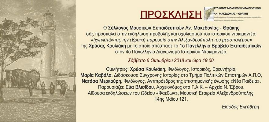 Αλεξανδρούπολη: Εκδήλωση - αφιέρωμα στην Τοπική Ιστορία