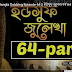 Yousuf Zulekha Episode-64 Bangla Dubbing- ইউসুফ জুলেখা পর্ব 64