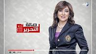 برنامج صالة التحرير 16-7-2017 مع عزة مصطفي