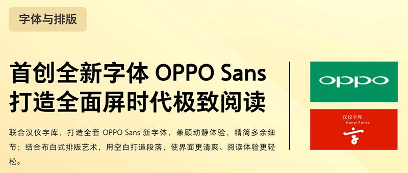 OPPO Sans font