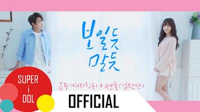 Yuju (유주) & Sunyoul (선율) – Cherish (보일 듯 말 듯)