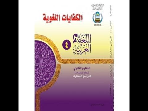 حل كتاب اللغة العربية اول ثانوي النظام الفصلي