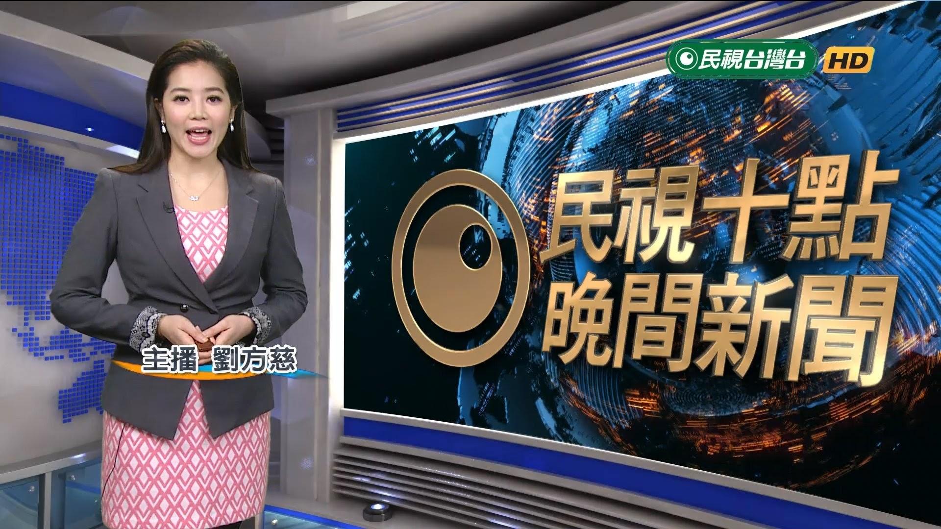 原來生活是這樣: 2017.01.24 民視主播 劉方慈