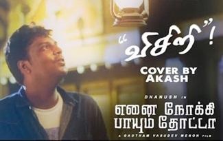 Visiri – Restrung Cover by Akash | Enai Noki Paayum Thota | Dhanush | Gautham Menon