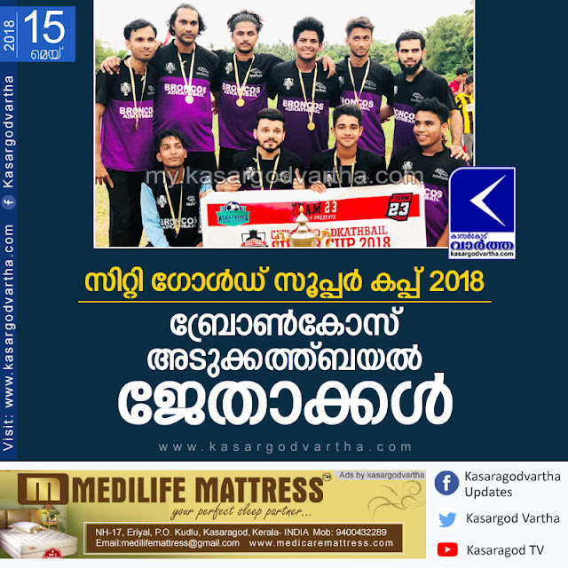 Kerala, News, Kasargod, Football, City Gold Super Cup 2018; Broncos Adukathbail champions.