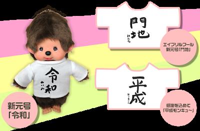new reiwa japan era monchhichi kiki bavoir kanji japonais règne empereur nahurito