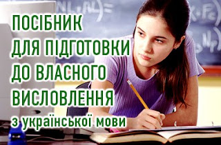 http://osvita.ua/test/training/ukr-mova/51233/