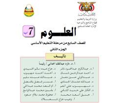 تحميل كتاب العلوم للصف السابع ـ الجزء الثاني pdf ـ اليمن
