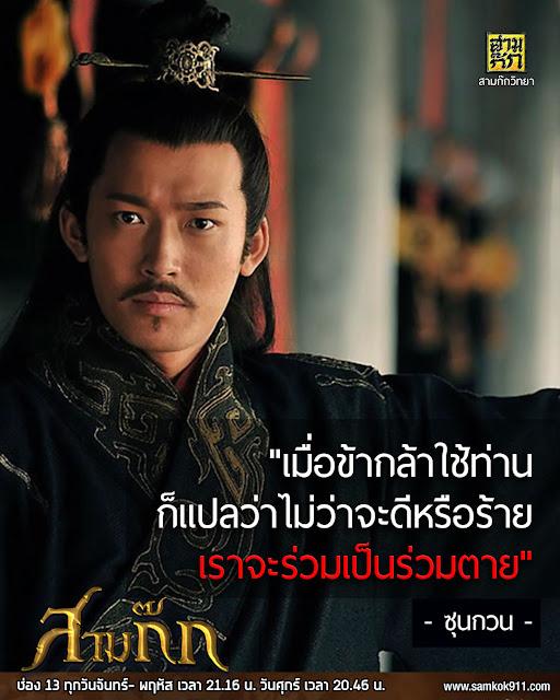 """""""เมื่อข้ากล้าใช้ท่าน ก็แปลว่าไม่ว่าจะดีหรือร้าย เราจะร่วมเป็นร่วมตาย"""" - ซุนกวน"""