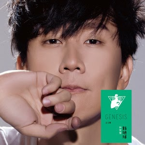 JJ Lin Jun Jie 林俊杰 Lang Man Xue Ye 浪漫血液 The Romantic Mandarin Pinyin Lyrics