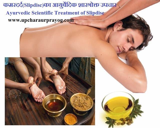 कमरदर्द(Slipdisc)का आयुर्वेदिक शास्त्रोक्त उपचार-Ayurvedic Scientific Treatment of Slipdisc