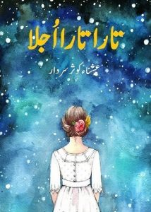 Tara Tara Ujla (Complete Novel) By Ushna Kausar Sardar Pdf Free Download