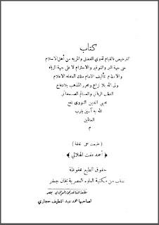 حمل الكتاب الترخيص بالقيام لذوي الفضل والمزية من أهل الإسلام للنووي PDF
