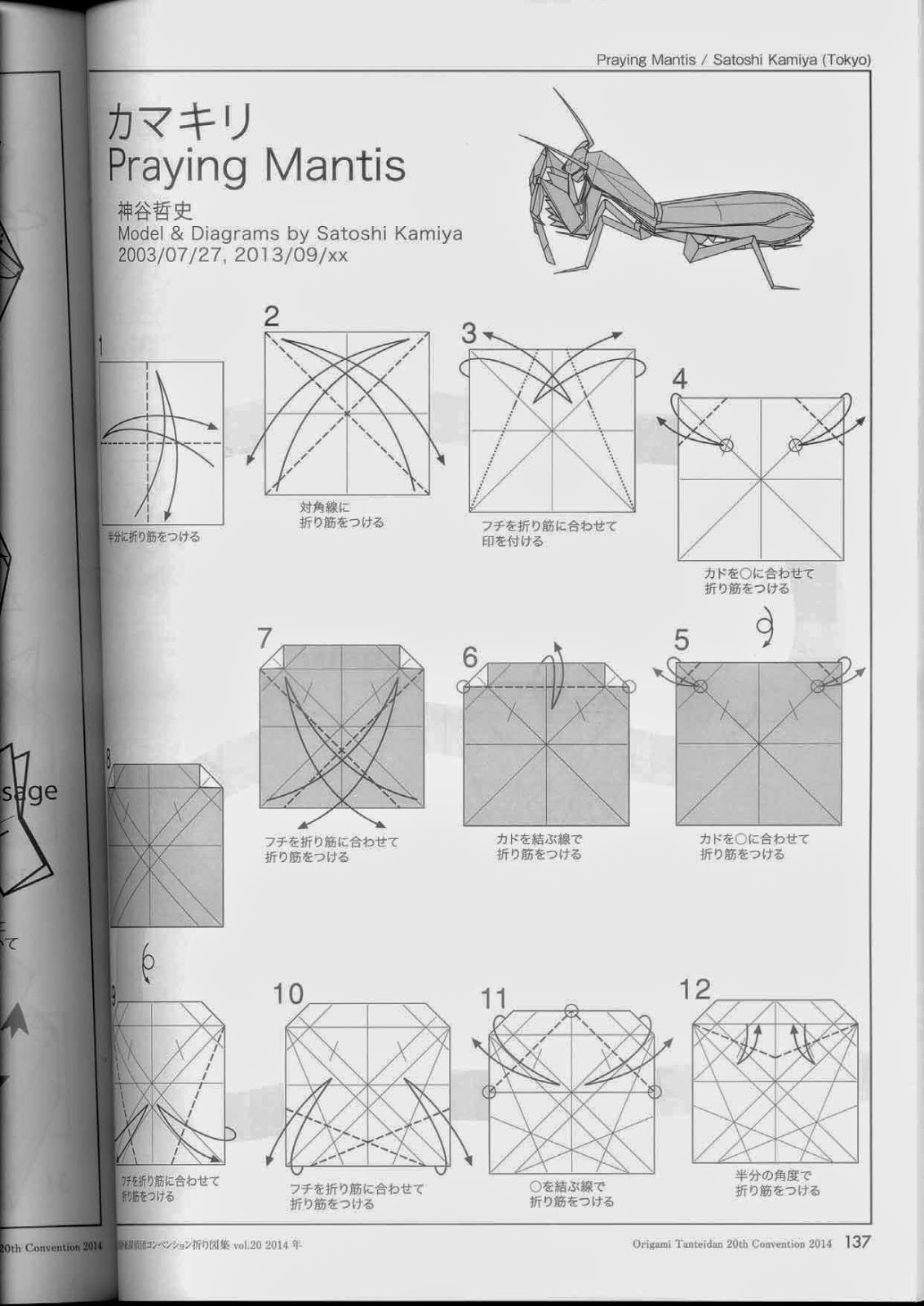 Origami_to_Astonish_and_Amuse_2001.pdf | 1600x1132