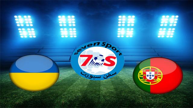 موعدنا مع مباراة البرتغال واوكرانيا  بتاريخ  22/03/2019 التصفيات المؤهلة ليورو 2020