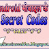Android मोबाइल का Secret Codes