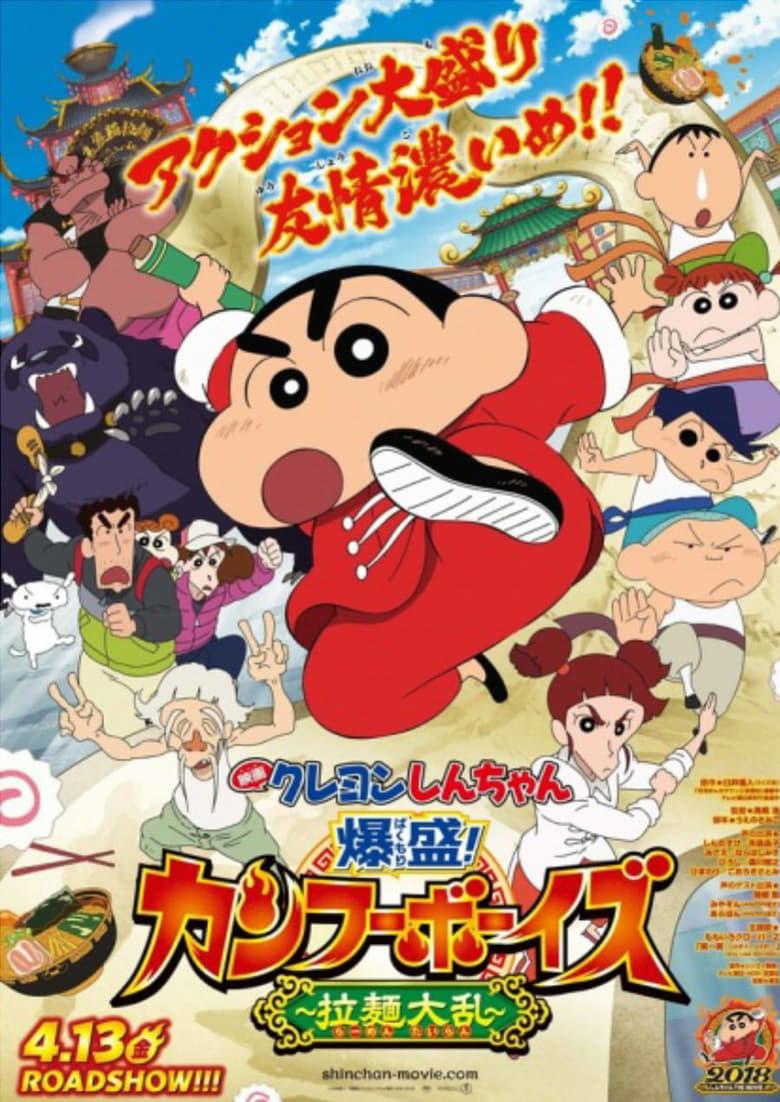 Crayon Shin-chan Burst Serving! Kung Fu Boys Ramen Rebellion (2018) ชินจังเดอะมูฟวี่ ตอน เจ้าหนูกังฟูดุ๊กดิ๊กพิชิตสงครามราเม็ง
