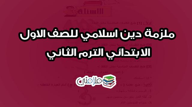 ملزمة دين اسلامي للصف الاول الابتدائي الترم الثاني