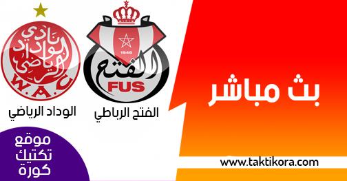 مشاهدة مباراة الوداد والفتح الرباطي بث مباشر اليوم 17-02-2019 الدوري المغربي