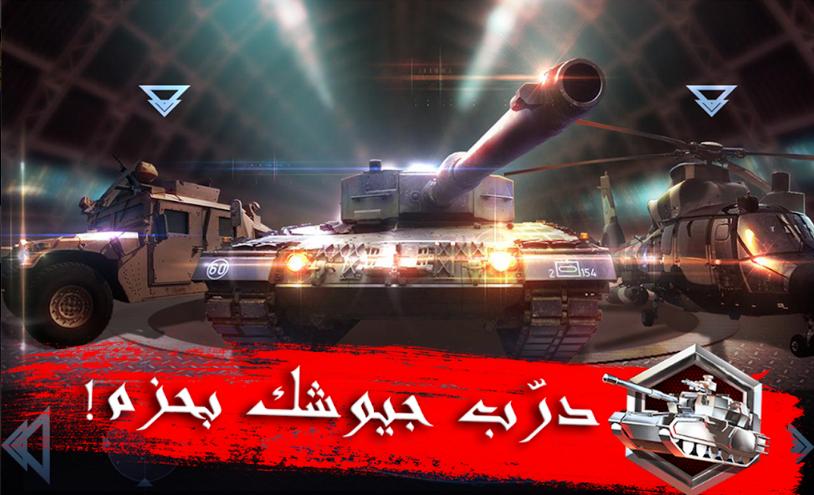 تحميل لعبة صقور العرب  Download INVASION