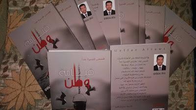 """"""" قيامة وطن """" إصدار جديد للكاتب غفار عفراوي"""