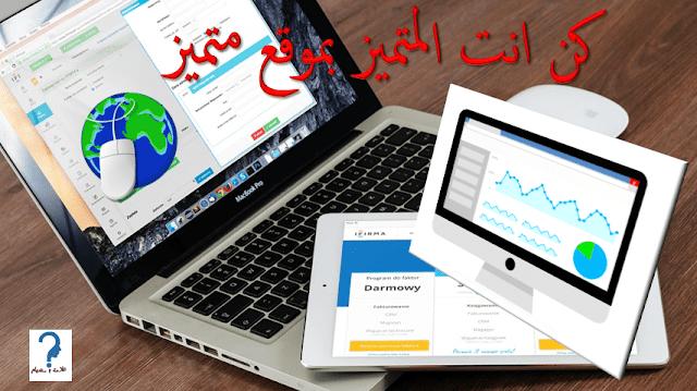افضل المواقع والادوات لفحص موقعك ومدونتك