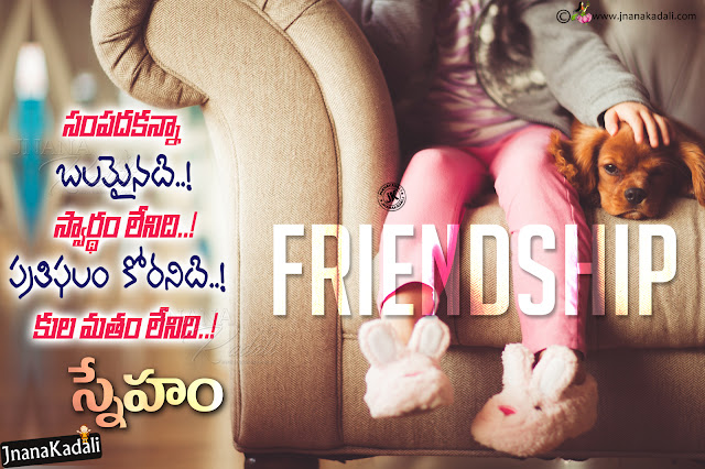 Latest / new Friendship SMS,best rated Friendship SMS,lovely Friendship SMS,English Friendship SMS,Friendship SMS text messages,funny Friendship SMS, Friendship,Friendship Day Messages,messages for friendship day,friendship day messages in telugu,messages on friendship day,friendship day, friendship day 2018,friendship poems in telugu,Friendship SMS and Status Messages collection,including messages and greetings.