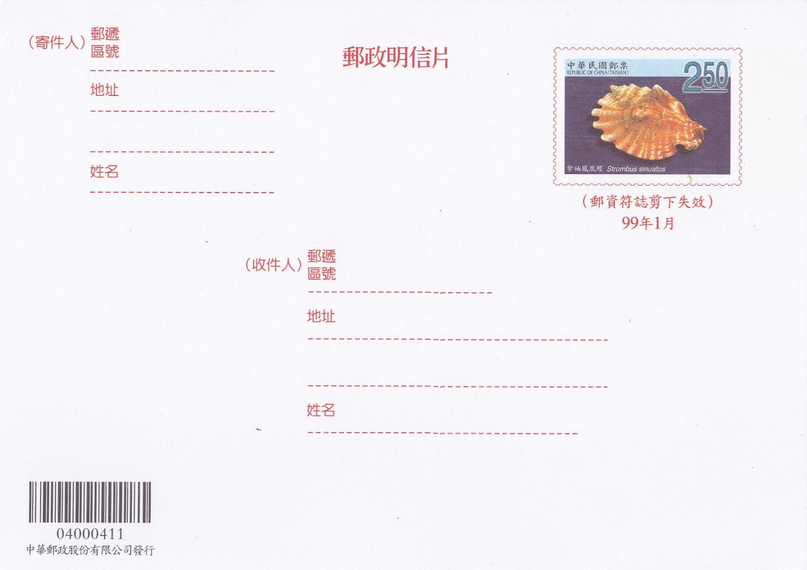 【郵局·明信片】郵局明信片 – TouPeenSeen部落格