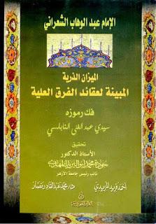 تحميل الميزان الذرية المبينة لعقائد الفرق العلية - عبد الوهاب الشعراني pdf