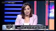 برنامج كلام تانى حلقة الخميس 4-8-2017 مع رشا نبيل