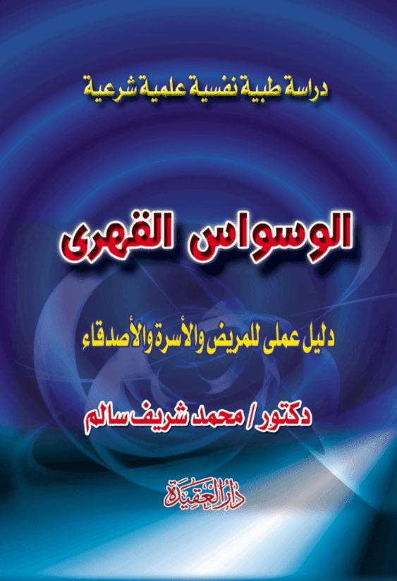 كتاب  الوسواس القهري pdf