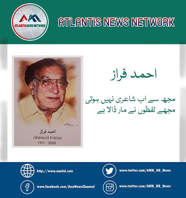 Ahmed Faraz poetry - ANN News