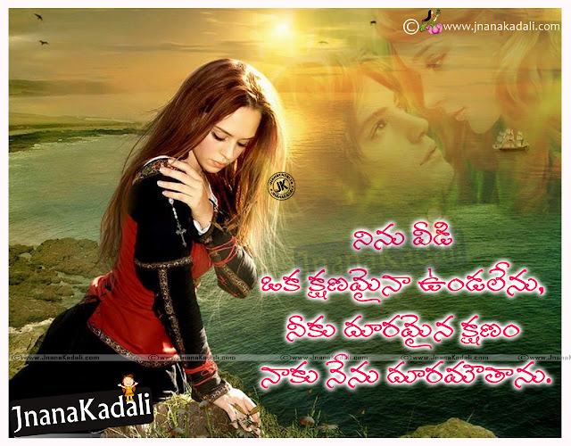 Alone Love Failure Quotes in Telugu Language, I Miss You love Quotations in Telugu Language, Love Failure Whatsapp Profile Pictures with Telugu Sayings, Telugu Latest miss You my Love Quotes images, i miss you telugu quotes and images, Top Telugu miss You Sayings online.
