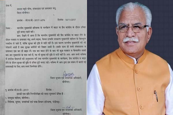 cm-manohar-lal-khattar-order-media-personnel-to-maintain-gap