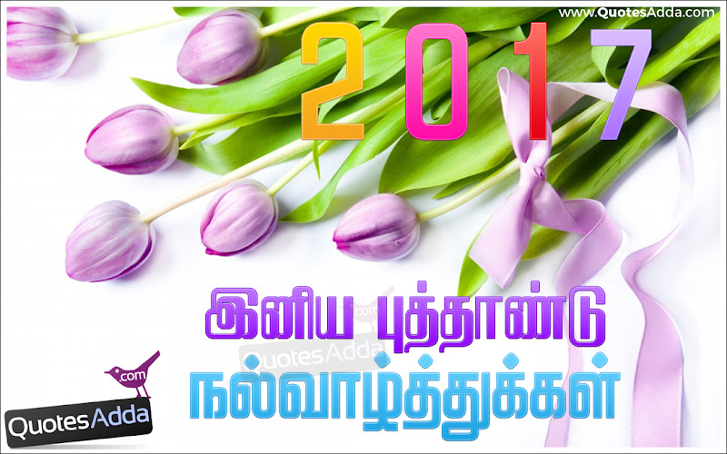 2017 tamil advance happy new year wishes here is a 2017 happy new year greeti