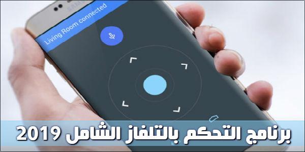 تنزيل برنامج التحكم بالتلفاز عن طريق الهاتف للاندرويد 2019