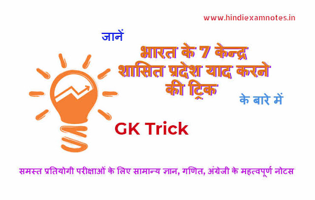 Trick to Remember India's 7 Union territories in Hindi