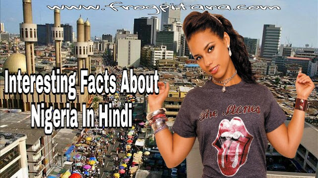 Nigeria Facts in Hindi