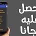 كن أول من يحمل تطبيق إختراق الويفي المدفوع نسخة Premium مجانا في هاتفك ! بدون رووت